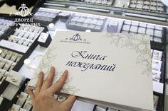 Книга пожеланий во Дворце обручальных колец в Томске