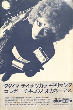 """making the rounds again - futuristic japanese credit card ads from the early 1970s:  """"i'm back from my reconnaissance mission.  this is earth money."""""""