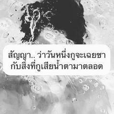 สัญญาต้องเป็นสัญญา สักวัน วันนั้นจะมาถึงแน่นอน😔😔 Thai Words, I Hate Love, Best Quotes, Qoutes, It Hurts, Rain, Beer, Inspirational Quotes, Mood