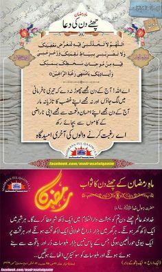 Ramzan Islamic Love Quotes, Religious Quotes, Ramzan Dua, Ramadan Activities, Iqbal Poetry, Punjabi Poetry, Islam Hadith, Ramadan Mubarak, Islamic Dua