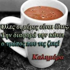 Greek Love Quotes, Wise Words, Good Morning, Quotations, Tableware, Affirmation, Anastasia, Google, Pictures