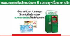 ช่องทางการชำระเงิน | กรุงศรีเฟิร์สช้อยส์ โปรโมชั่นสินเชื่อเงินสด · สิทธิประโยชน์บัตร · เงินสดออนไลน์ Click4Cash · ช่องทางเบิกถอนเงินสด · ค้นหาที่ตั้งสาขา · สมัครบัตร ... กสิกรไทย ธ.กรุงไทย ธ. ... กสิกรไทย หรือธ.ไทย  #สินเชื่อซิตี้ลิสซิ่ง #สินเชื่อบุคคลซิตี้ #สินเชื่อบุคคลciti  #บัตรกรุงไทย #บัตรเครดิตกรุงไทย #สินเชื่อกรุงไทย #บัตรktc #บัตรเคทีซี  #สินเชื่อบุคคลกรุงไทย #บัตรกรุงไทยktc #เอมันนี่ #บัตรเอมันนี่ Phone, Telephone, Mobile Phones