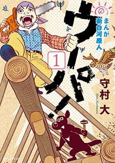 [守村大]のまんが 新白河原人 ウーパ!(1) (モーニングコミックス)