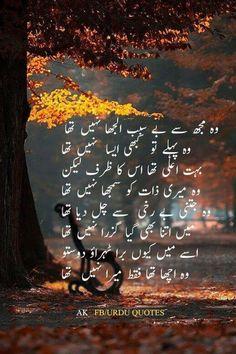 Urdu Funny Poetry, Poetry Quotes In Urdu, Best Urdu Poetry Images, Urdu Poetry Romantic, Love Poetry Urdu, Urdu Quotes, True Love Qoutes, Ghazal Poem, Words Hurt Quotes