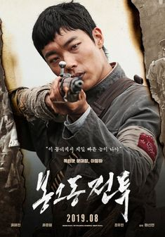 """""""The Battle: Roar to Victory"""" [Photos] New Character Posters Added for the Upcoming Korean Movie Best New Movies, New Movies To Watch, Good Movies, Movies Free, New Movie Posters, Cinema Posters, Hits Movie, Man Movies, Korean Entertainment"""