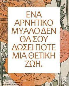 6 Unique Quotes, Unique Words, Inspirational Quotes, Advice Quotes, Book Quotes, Life Quotes, Big Words, Greek Words, Beautiful Mind