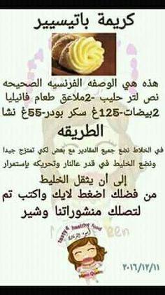 #كريمه باتسيير Arabic Dessert, Arabic Sweets, Middle Eastern Desserts, Cooking Cream, Arabian Food, Creme Dessert, Cooking Cake, Sweet Sauce, Cooking Ingredients