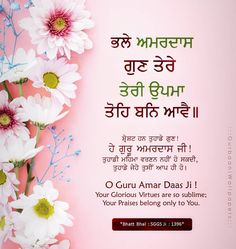Good Thoughts Quotes, Deep Thoughts, Gurbani Quotes, God, Dios, Praise God, The Lord