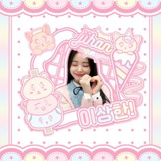 Kids Diary, Aesthetic Gif, Cheryl, Kids Rugs, Kpop, Shapes, Lifestyle, Cute, Collection