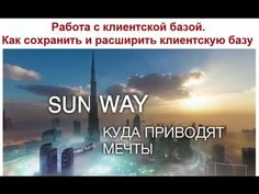 Sun Way. Работа с клиентской базой. Как сохранить и расширить клиентскую...