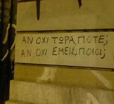 Uploaded by Find images and videos about greek quotes and greek on We Heart It - the app to get lost in what you love. The Ugly Truth, Can Lights, Greek Quotes, Powerful Words, We Heart It, Wisdom, Facts, Athens, Truths