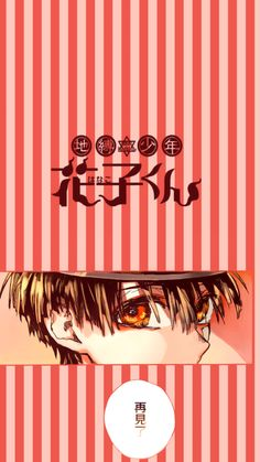 images of Jibaku Shounen hanako-kun 👻 - - Shounen And Trend Manga Anime Wallpaper Phone, Wallpaper Iphone Cute, Anime Couples Manga, Cute Anime Couples, Animes Wallpapers, Cute Wallpapers, Haikyuu, Hanako San, Anime Art Girl