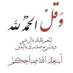 Islamic Images, Islamic Quotes, Good Morning Arabic, Arabic Typing, Romantic Words, Morning Images, Iphone Wallpaper, Arabic Calligraphy, Cream Cheeses