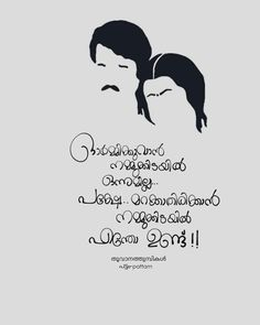 Eyes Quotes Soul, Eye Quotes, Status Quotes, Movie Quotes, Love Quotes In Malayalam, Miss U My Love, Dp Photos, Movie Dialogues, Book Qoutes