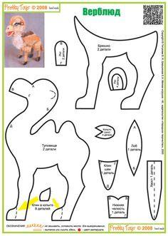 25 выкроек жирафов,лошадок,зебр,верблюдов.. Обсуждение на ...
