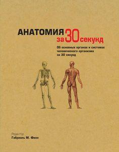 Anatomiya za 30 sekund 2014