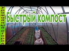 БЫСТРЫЙ КОМПОСТ В МЕШКАХ И МОБИЛЬНЫХ ГРЯДКАХ! - YouTube