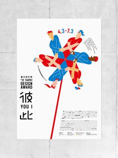 Search Poster images on Designspiration Dm Poster, Typography Poster, Poster Prints, Typography Design, Gfx Design, Design Art, Type Design, Interior Design, Chinese Posters