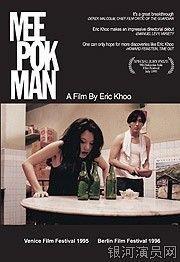 Mee Pok Man  _  Eric Khoo