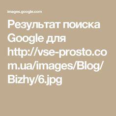 Результат поиска Google для http://vse-prosto.com.ua/images/Blog/Bizhy/6.jpg