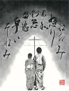 『罪を覆う愛』(1 Peter 4:8) Japanese ink painting, painted in the last week of September 2015, by David Moeljadi, ordered by and presented to the newly wed couple, Franky and Eveline.