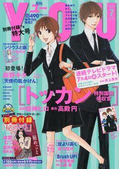 漫言空間: 月刊YOU 2012年 7月号