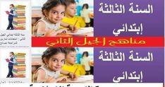 مراجعة مادة التربية الاسلامية السنة الثالثة ابتدائي الجيل الثاني Excercise, Math, Projects, Ejercicio, Exercise, Sport, Tone It Up, Math Resources, Work Outs