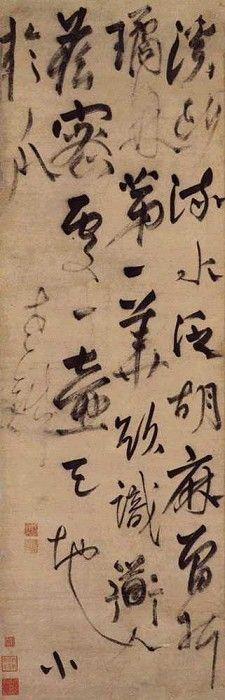 元 杨维祯 草书七绝诗轴   上海博物馆藏  杨维祯(公元1296-1370),元代书画家。工书能诗,名重一时。此件为杨维祯草书张雨《小游仙诗》之一,时年六十七岁。