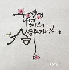 봄 노래~🎶 : 네이버 블로그 Arabic Calligraphy, Watercolor Painting, Arabic Calligraphy Art