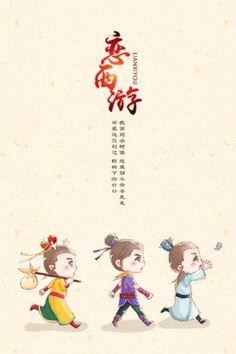 #TFBOYS# #梦幻西游2# 对于小孩儿来说,村口的大榕树已经是很远很远的地方了吧~#恋西游# 主题曲真的很好听!!!