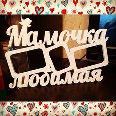 #Мамочка #любимая! Как мало слов и как много в них сказано Каждая мамочка должна получить такой значимый и #эксклюзивный #подарок.  С любовью #GogoDecor - Декоративные слова из дерева.