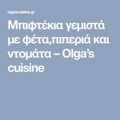 Μπιφτέκια γεμιστά με φέτα,πιπεριά και ντομάτα – Olga's cuisine Minced Meat Recipe, Mince Meat, Meat Recipes, Food Porn, Kitchens, Treats