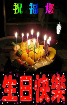 Happy Birthday Birds, Happy Birthday Wishes For A Friend, Happy Birthday Wishes Images, Birthday Wishes Messages, Birthday Images, Good Morning Messages, Good Morning Images, Chinese Birthday, Birthday Candles
