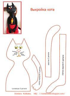 Жили были куклы веселушки Светланы Кулибабы : Выкройка кота
