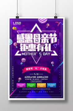 Simple Fresh Thanksgiving Mother's Day Creative Promotional Poster#pikbest#templates Mothers Day Poster, Happy Mothers Day, Mother's Day Thailand, Mother's Day Promotion, Mothers Day Flowers, Red Balloon, Sale Poster, Thanksgiving, Templates