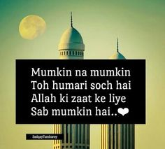 inspiring islamic images and quotes in urdu, hindi