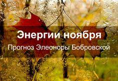 energii-noyabrya-prognoz-eleonory-bobrovskoj