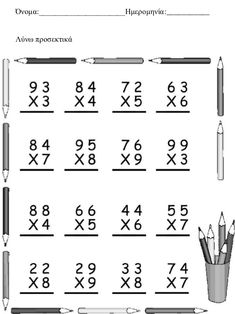 Worksheets For Class 1, Math Addition Worksheets, Multiplication Worksheets, Free Math Worksheets, Math Exercises, Math Drills, Numbers Kindergarten, Second Grade Math, Basic Math
