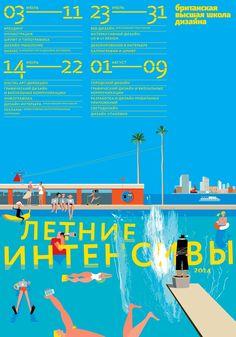 Shuka ✿ British Higher School of Art and Design Promo Posters