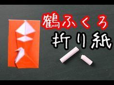 【動物折り紙】鶴のポチ袋②の簡単な折り方動画 How to make Origami