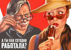 """""""Comment as-tu travaillé aujourd'hui ?"""" Un homme qui travaille n'est pas satisfait avec une femme paresseuse. // L'auteur a incorporé l'esthétique des pin-up américaines aux affiches de propagande soviétique où le personnage principal n'est plus l'habituel ouvrier incarnant le socialisme, mais plutôt une femme belle et sexy."""