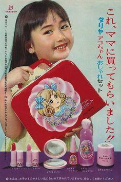 化粧品のダリヤ アコちゃんおしゃれセット