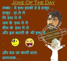 Get all the #entertainment stuff , latest #jokes, #CID trolls, #Funny #Pictures, all types of funny pictures of #actors, #cricketers & #celebrities. So enjoy with all the latest Jokes & other funny & humorous material , share your #comments only on @  www.trolltree.com Funny #Bollywood #Movies #Trolls : The #Joke On The #Popular #Movie