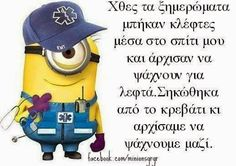 i <3 minion Funny Greek Quotes, Greek Memes, Funny Quotes, Smart Quotes, Clever Quotes, We Love Minions, Minion Jokes, Good Morning Love, Funny Times