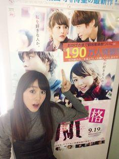 "Over 1.9 million viewers!!! as of Oct/27/15  [Trailer, feat. Kento] https://www.youtube.com/watch?v=iOWhzviulVc     [Trailer, long ver] http://www.youtube.com/watch?v=8ebyrObQVFA      or [8 trailers, Official site] http://wwws.warnerbros.co.jp/heroine-shikkaku/   Kento Yamazaki x Mirei kiritani x  Kentaro Sakaguchi, J LA, romcom ""Heroine Shikkaku"". Release: 09/19/2015."
