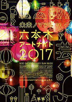 非日常の世界へ誘う、一夜限りのアートの祭典「六本木アートナイト2017」が今年も開催 | NEWS | HARAJUKU KAWAii!! STYLE