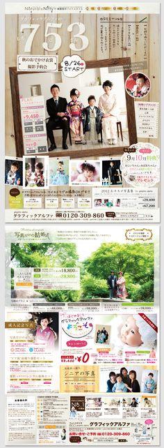 ga様(七五三チラシ デザイン//パンフレット・フライヤー・チラシ//STATE OF NATURE DESIGN|静岡県浜松市