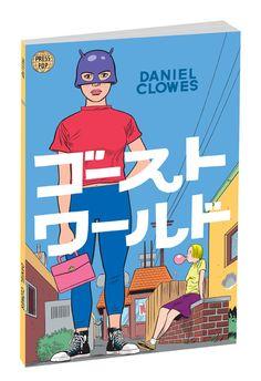DANIEL CLOWES ゴーストワールド