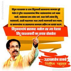 14 Shivsena Ideas Movie Posters Union Minister Ecard Meme