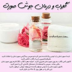 Persian Quotes, Skin Tips, Animal Paintings, Health And Beauty, Soap, Film, Dresses, Movie, Vestidos